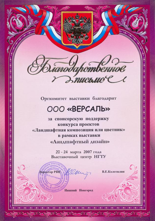 Благодарственное письмо НГТУ 2007