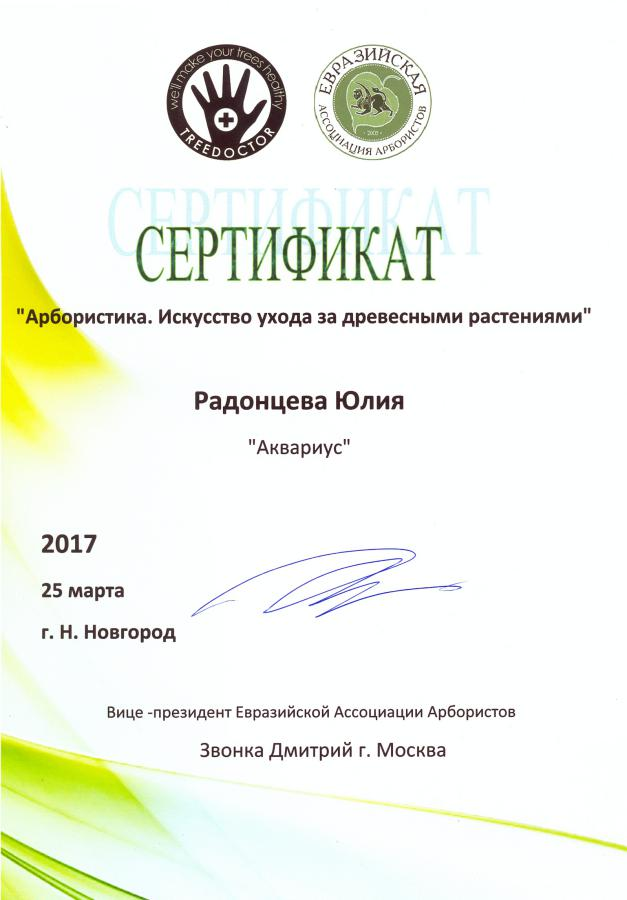 Сертификат Арбористика 2017