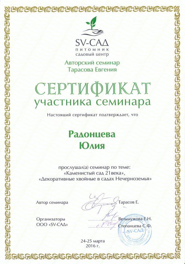 Сертификат SV-Сад 2016
