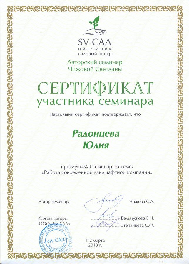 Сертификат SV-Сад 2018