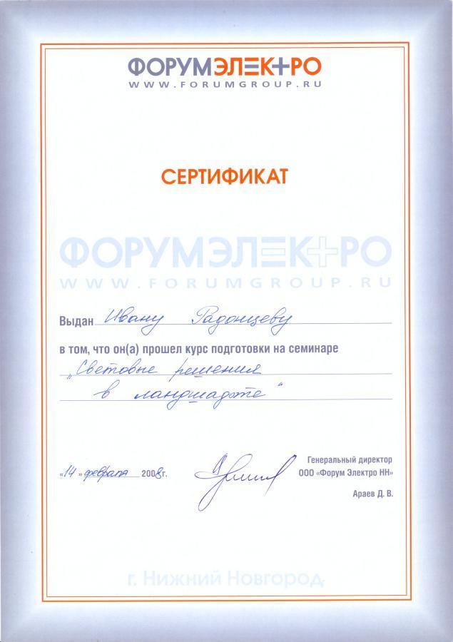 Сертификат Форум электро 2008